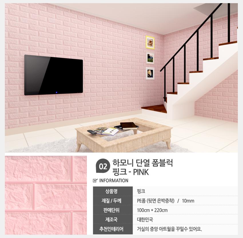 접착식 폼블럭 인테리어 벽돌 포인트벽지 - 수지씨앤엘, 11,900원, 벽지/시트지, 디자인 시트지